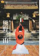熊野三山 神々が住まう蘇りの聖地