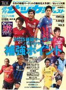週刊サッカーダイジェスト 2014年11/11号