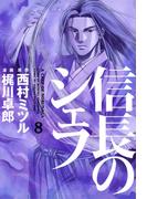 信長のシェフ8(芳文社コミックス)
