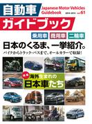 自動車ガイドブック 2014-2015 Vol.61[Full版]