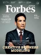 ForbesJapan 2014年12月号