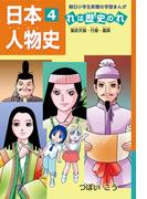 「日本人物史れは歴史のれ4」(聖武天皇・行基・鑑真)(朝小の学習まんが)