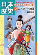 「日本の歴史 きのうのあしたは……7」(戦国時代)(朝小の学習まんが)