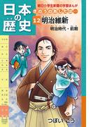 「日本の歴史 きのうのあしたは……12」(明治時代前期)(朝小の学習まんが)