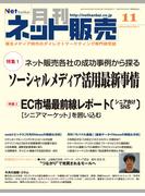 月刊ネット販売 2014年11月号