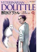 獣医ドリトル 19(ビッグコミックス)