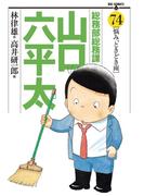 総務部総務課 山口六平太 74(ビッグコミックス)