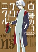 白暮のクロニクル 3(ビッグコミックス)