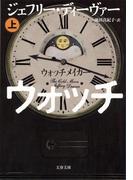 ウォッチメイカー 上(文春文庫)