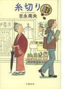 糸切り 紅雲町珈琲屋こよみ(文春文庫)