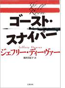 ゴースト・スナイパー(文春文庫)