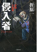 侵入者 自称小説家(文春e-book)