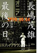 長嶋茂雄 最後の日。1974.10.14(文春e-book)