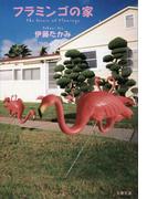 フラミンゴの家(文春文庫)