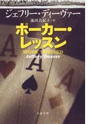 ポーカー・レッスン(文春文庫)