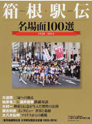箱根駅伝 名場面100選 1920−2014 (B.B.MOOK)