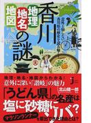 香川「地理・地名・地図」の謎 意外と知らない香川県の歴史を読み解く!