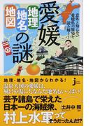 愛媛「地理・地名・地図」の謎 意外と知らない愛媛県の歴史を読み解く!