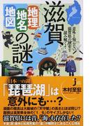 滋賀「地理・地名・地図」の謎 意外と知らない滋賀県の歴史を読み解く!