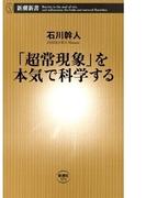 「超常現象」を本気で科学する(新潮新書)(新潮新書)
