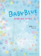 BABY BLUE 君の瞳に映る、涙の色は[上](魔法のiらんど文庫)
