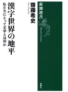 漢字世界の地平―私たちにとって文字とは何か―(新潮選書)(新潮選書)