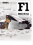 MFi特別編集F1機械工学大全(Motor Fan別冊)