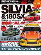 ハイパーレブ Vol.185日産シルビア/180SX No.11(ハイパーレブ)