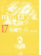 モンタージュ 三億円事件奇譚(17)