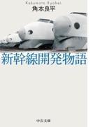 新幹線開発物語(中公文庫)