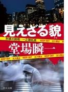 見えざる貌 刑事の挑戦・一之瀬拓真(中公文庫)