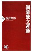 満蒙独立運動(PHP新書)