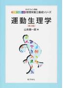運動生理学 第3版