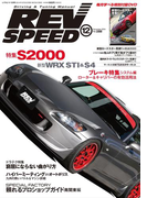 REV SPEED 2014年12月号(REV SPEED)