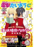 コミック電撃だいおうじ VOL.14(コミック電撃だいおうじ)