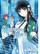 魔法科高校の優等生(4)(電撃コミックスNEXT)