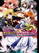 ORIGINAL CHRONICLE 魔法少女リリカルなのは The 1st(2)(角川コミックス・エース)