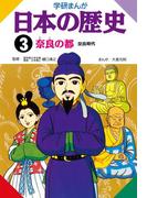 【期間限定価格】学研まんが日本の歴史 3 奈良の都