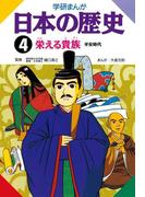 【期間限定価格】学研まんが日本の歴史 4 栄える貴族