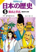 【期間限定価格】学研まんが日本の歴史 5 源氏と平氏