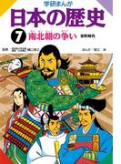 【期間限定価格】学研まんが日本の歴史 7 南北朝の争い