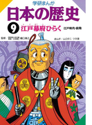 【期間限定価格】学研まんが日本の歴史 9 江戸幕府ひらく