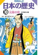 【期間限定価格】学研まんが日本の歴史10 元禄の世