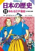 【期間限定価格】学研まんが日本の歴史11 ゆれる江戸幕府