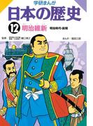 【期間限定価格】学研まんが日本の歴史12 明治維新