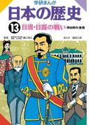 【期間限定価格】学研まんが日本の歴史13 日清日露の戦い