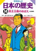 【期間限定価格】学研まんが日本の歴史14 民主主義のめばえ