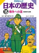 【期間限定価格】学研まんが日本の歴史15 戦争への道
