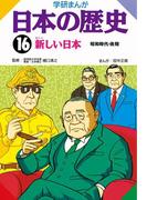 【期間限定価格】学研まんが日本の歴史16 新しい日本