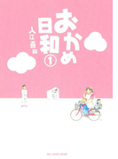 おかめ日和(1)
